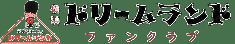 横浜ドリームランドファンクラブ